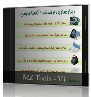 ابزاری حرفه ایی برای هر وبلاگ نویس